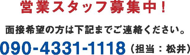 営業スタッフ募集中!面接希望の方は下記までご連絡ください。(担当:松井)